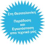 Στη Θεσσαλονίκη παράδοση απο τεχνικό μας